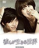 彼らが生きる世界 DVD-BOX 1+2 全巻セット 10枚 韓国ドラマ DVD-BOX