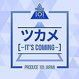 ツカメ〜It's Coming〜