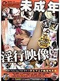 未成年淫行映像 [DVD]