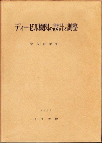 ディーゼル機関の設計と調整 (1953年)
