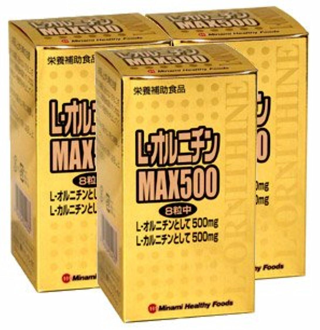 絞る塊健康的ミナミヘルシーフーズ L-オルニチンMAX500 240粒×3個 4945904014233*3