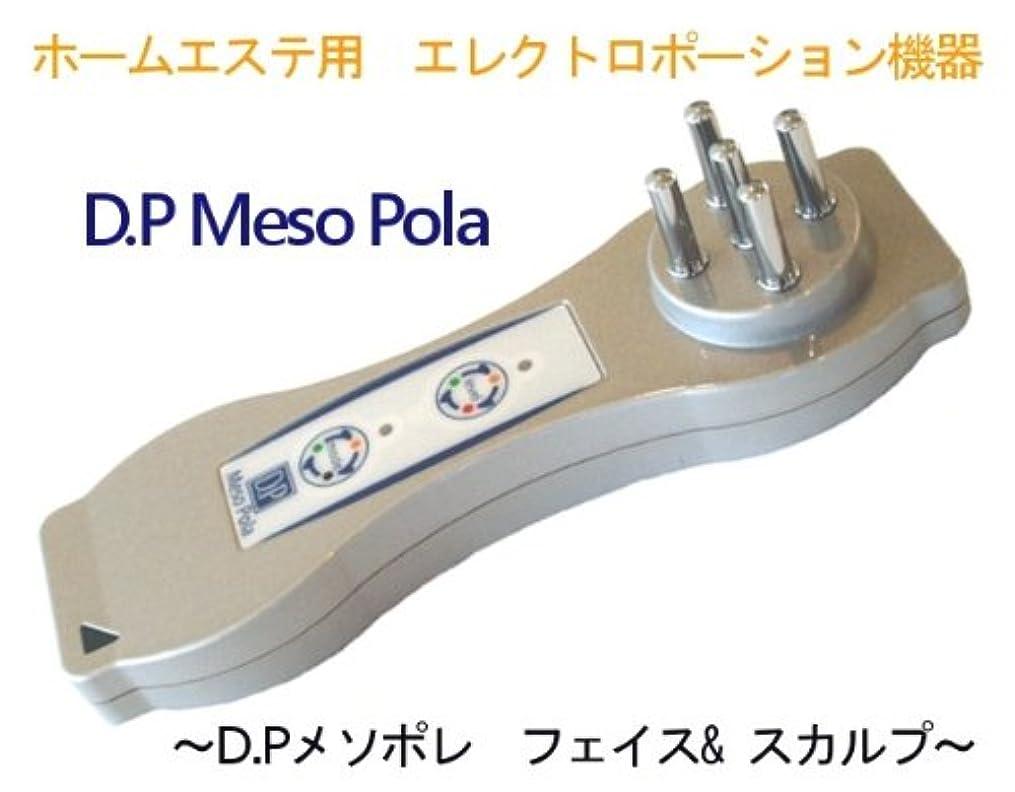 インタネットを見る詐欺師変換するD.P Meso Pola(ディーピー メソポレ) フェイス&スカルプ ホームエステ用 エレクトロポーション機器