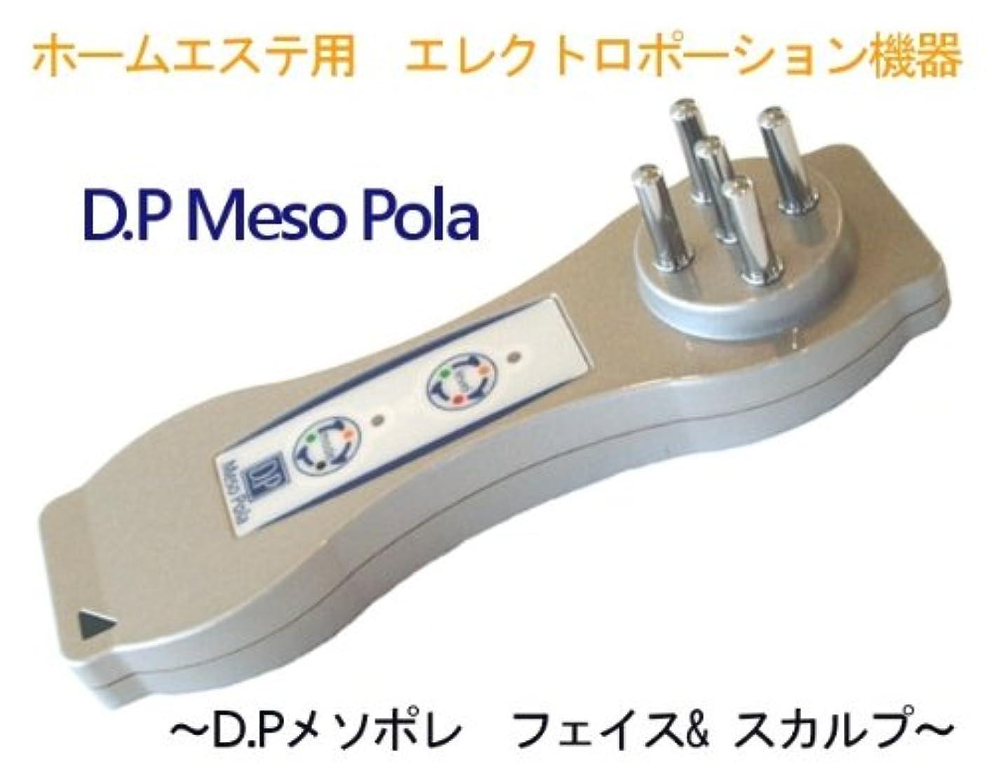 怠感神秘的な拘束するD.P Meso Pola(ディーピー メソポレ) フェイス&スカルプ ホームエステ用 エレクトロポーション機器