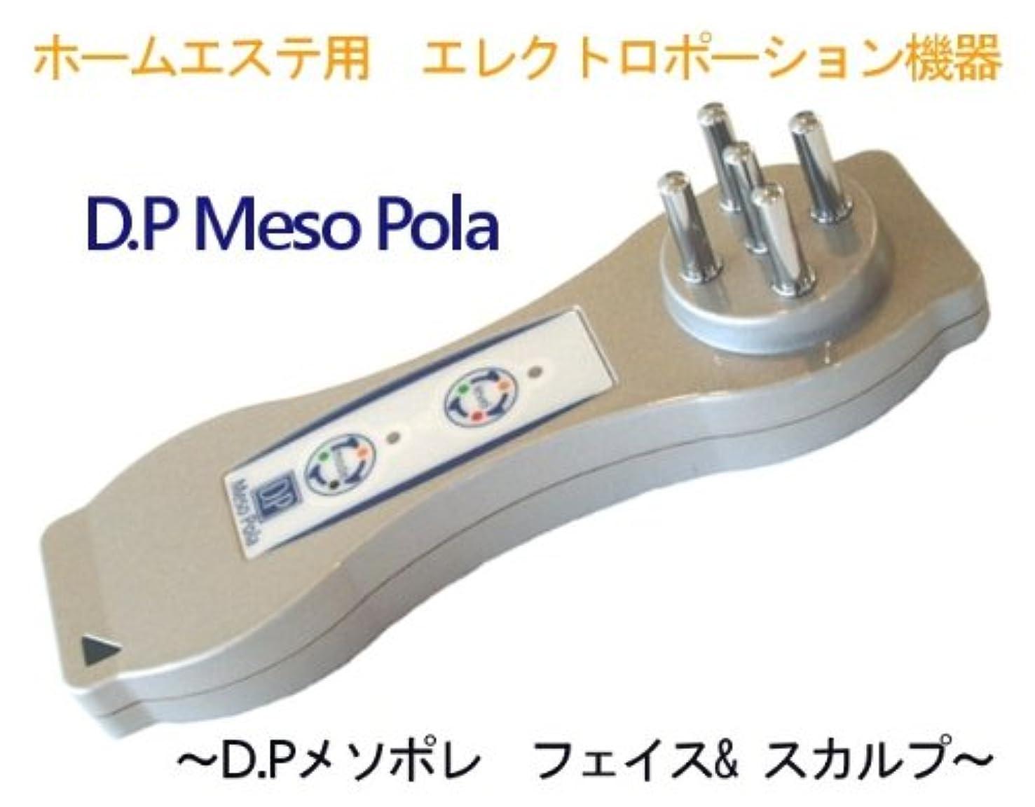 シャンプーのため鋸歯状D.P Meso Pola(ディーピー メソポレ) フェイス&スカルプ ホームエステ用 エレクトロポーション機器