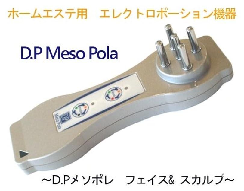 守銭奴あなたはオーバーフローD.P Meso Pola(ディーピー メソポレ) フェイス&スカルプ ホームエステ用 エレクトロポーション機器