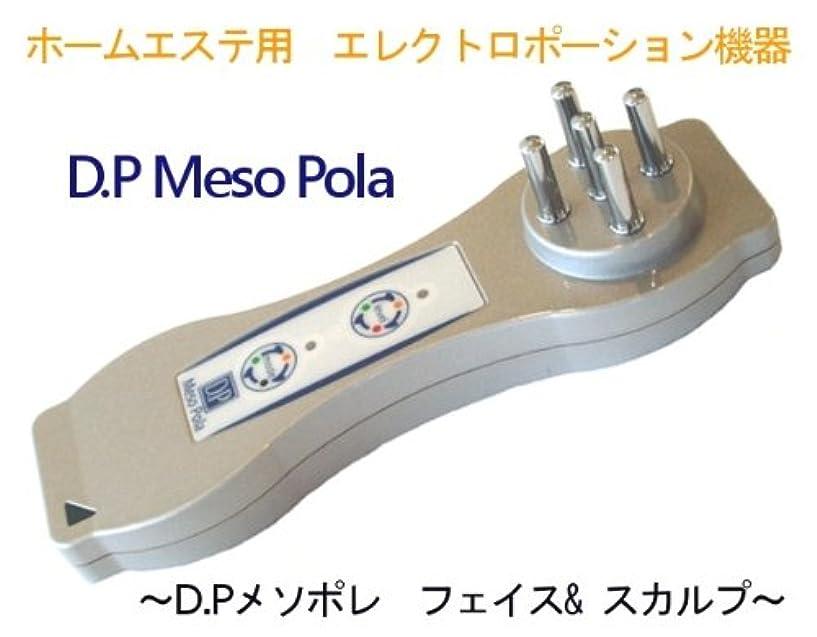 一瞬大腿先見の明D.P Meso Pola(ディーピー メソポレ) フェイス&スカルプ ホームエステ用 エレクトロポーション機器
