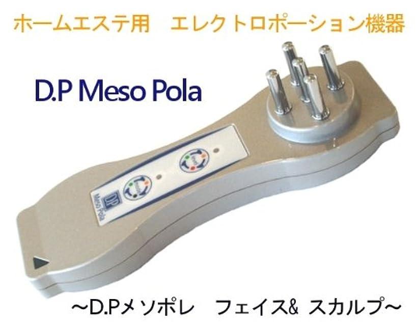 インフラ違う星D.P Meso Pola(ディーピー メソポレ) フェイス&スカルプ ホームエステ用 エレクトロポーション機器