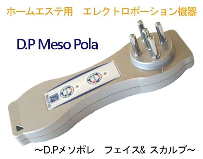 同級生仮定失礼D.P Meso Pola(ディーピー メソポレ) フェイス&スカルプ ホームエステ用 エレクトロポーション機器
