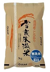 【精米】新潟県魚沼産 無洗米 雪蔵氷温熟成 こしひかり 3kg 平成29年産