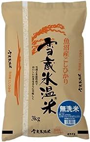 【精米】 新潟県魚沼産 無洗米 雪蔵氷温熟成 こしひかり 3kg