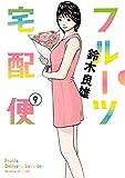 フルーツ宅配便〜私がデリヘル嬢である理由〜(9) (ビッグコミックス)