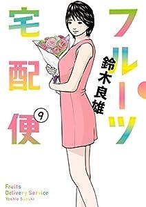 フルーツ宅配便~私がデリヘル嬢である理由~(9) (ビッグコミックス)
