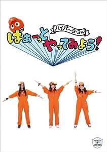 ハイパーヨーヨのぱぁーっとやってみよう! [DVD]