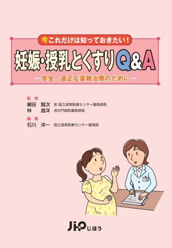 妊娠・授乳とくすりQ&A (実践Q&Aシリーズ)の詳細を見る