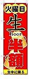 のぼり のぼり旗 火曜日 生ビール半額(W600×H1800)