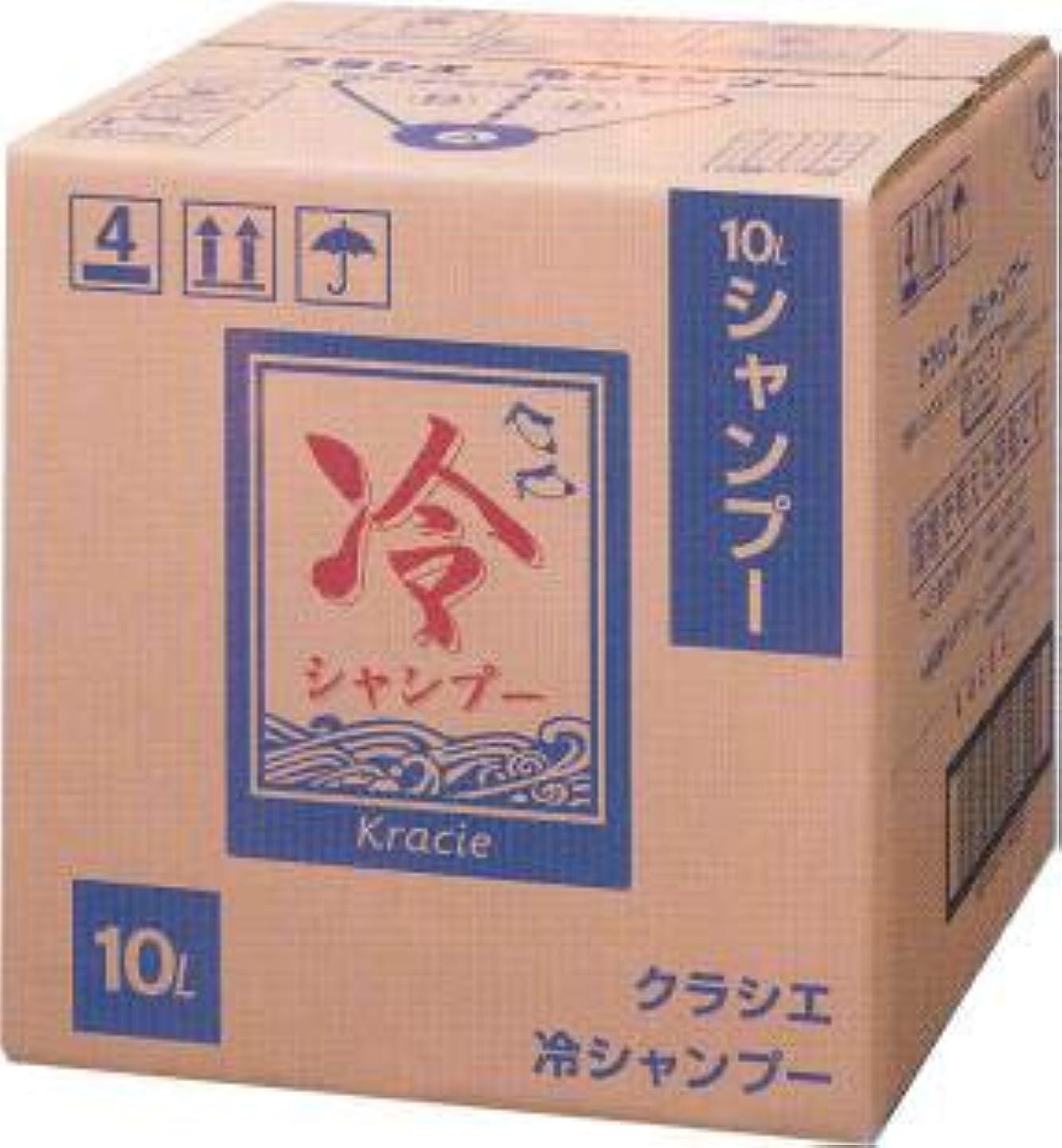 溶ける同種の温度kracie クラシエ 冷 シャンプー 10L 詰め替え 業務用