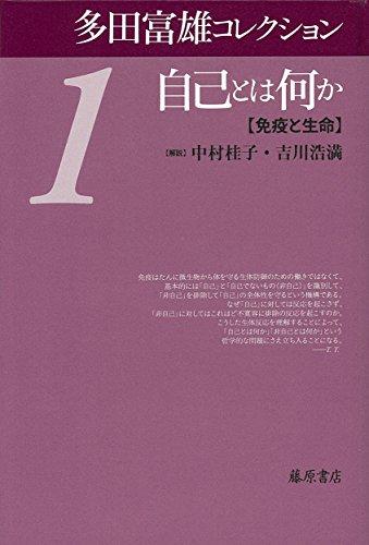 自己とは何か 〔免疫と生命〕 多田富雄コレクション(全5巻) 第1巻の詳細を見る