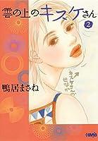 雲の上のキスケさん 2 (ホーム社漫画文庫)
