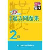 漢検2級過去問題集〈平成19年度版〉