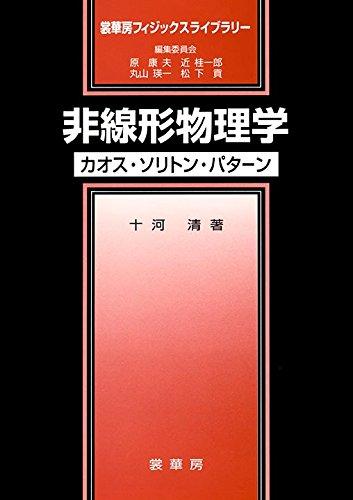 非線形物理学 -カオス・ソリトン・パターン- (裳華房フィジックスライブラリー)の詳細を見る