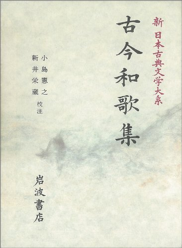 古今和歌集 (新 日本古典文学大系)の詳細を見る