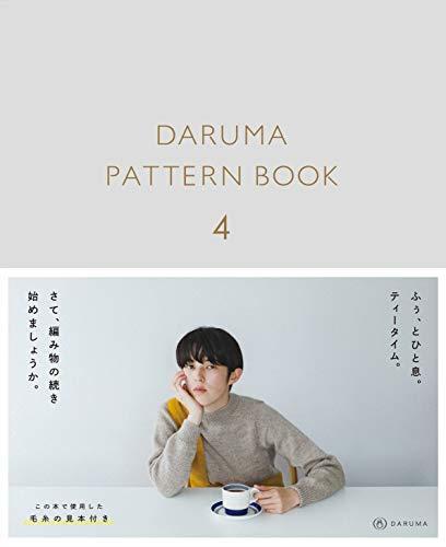DARUMA PATTERN BOOK 4 (ダルマ パターン ブック 4)