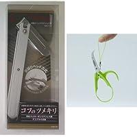 ツメキリ ミニはさみ セット | コフの爪切り KH-111 シルバー | みんなのはさみ ミニ mimi グリーン | set