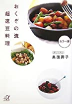 おくぞの流 超速豆料理 (講談社+α文庫)