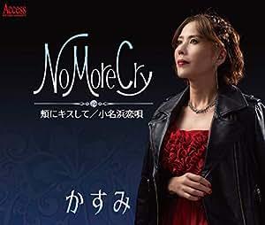 No More Cry