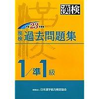 漢検過去1/準1級問題集〈平成23年度版〉