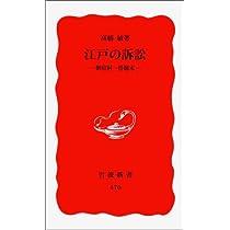江戸の訴訟―御宿村一件顛末 (岩波新書)
