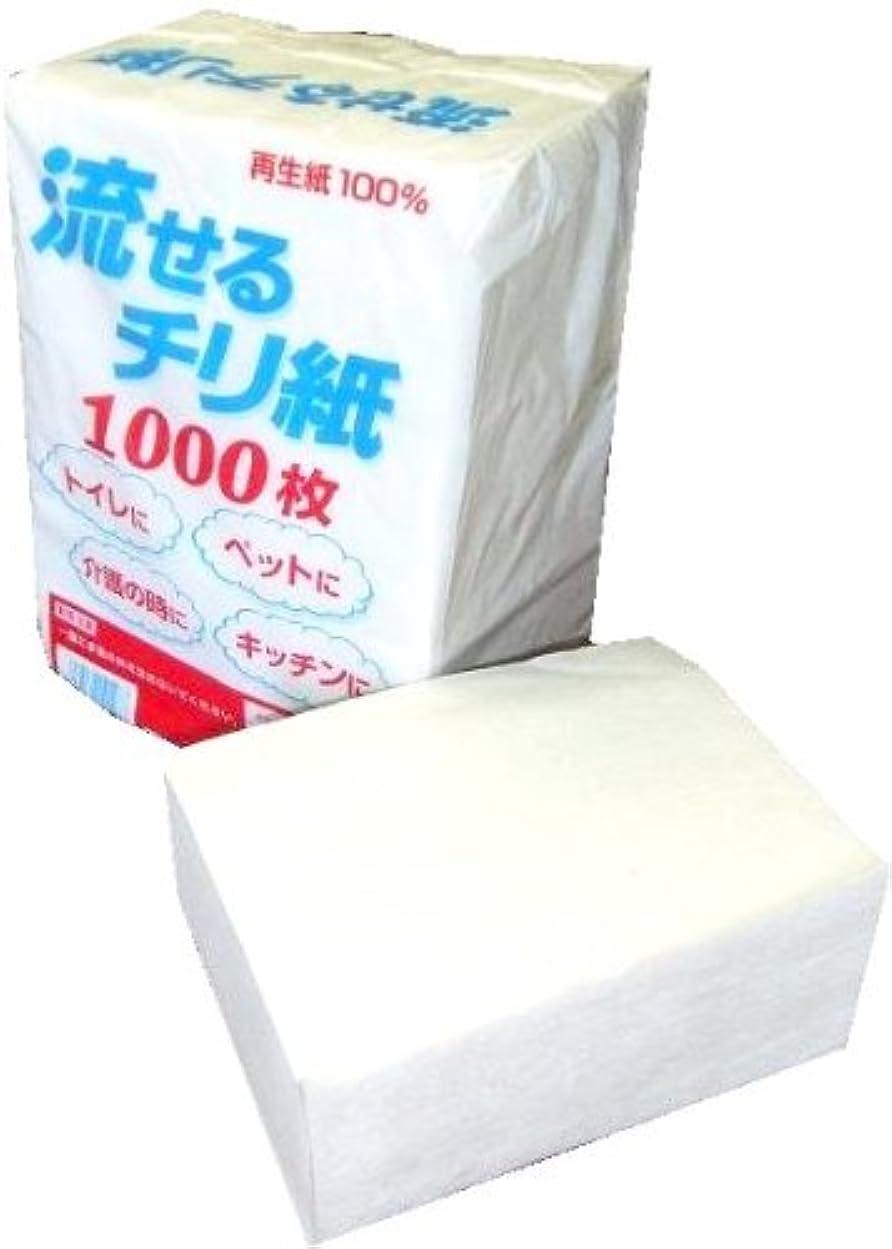 役職セラー夫【水に流せる平判ちり紙】流せるチリ紙 1000枚×12パック入 丈夫なソフトタイプ