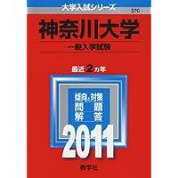 神奈川大学(一般入試) (2011年版 大学入試シリーズ)