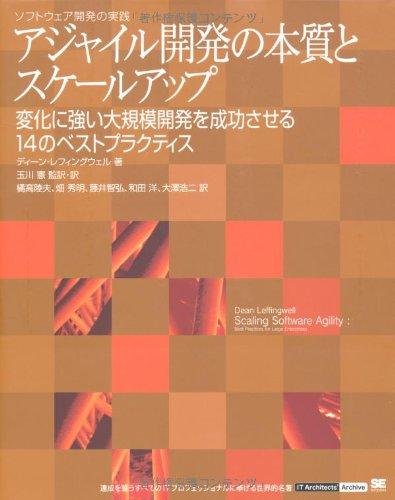 アジャイル開発の本質とスケールアップ 変化に強い大規模開発を成功させる14のベストプラクティス (IT Architects' Archive)