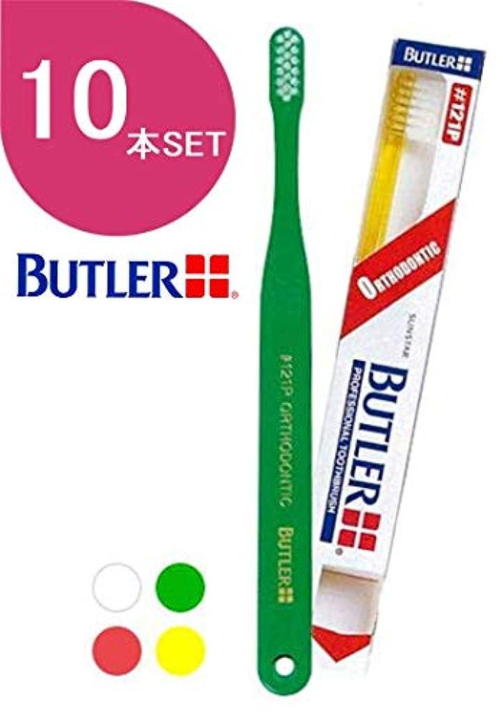 部いわゆるウェーハサンスター バトラー(BUTLER) 歯ブラシ 10本 #121P