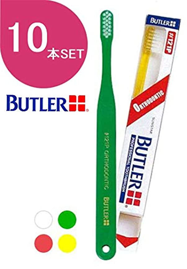 水陸両用活力キャンベラサンスター バトラー(BUTLER) 歯ブラシ 10本 #121P