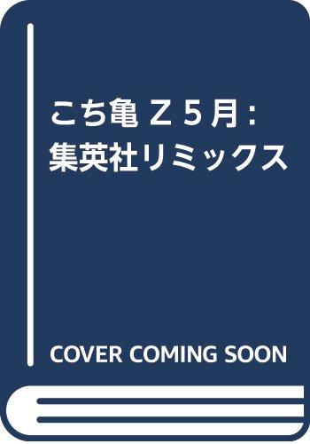 こち亀Z 2018年5月 (集英社ジャンプリミックス)