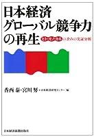 日本経済グローバル競争力の再生―ヒト・モノ・カネの歪みの実証分析