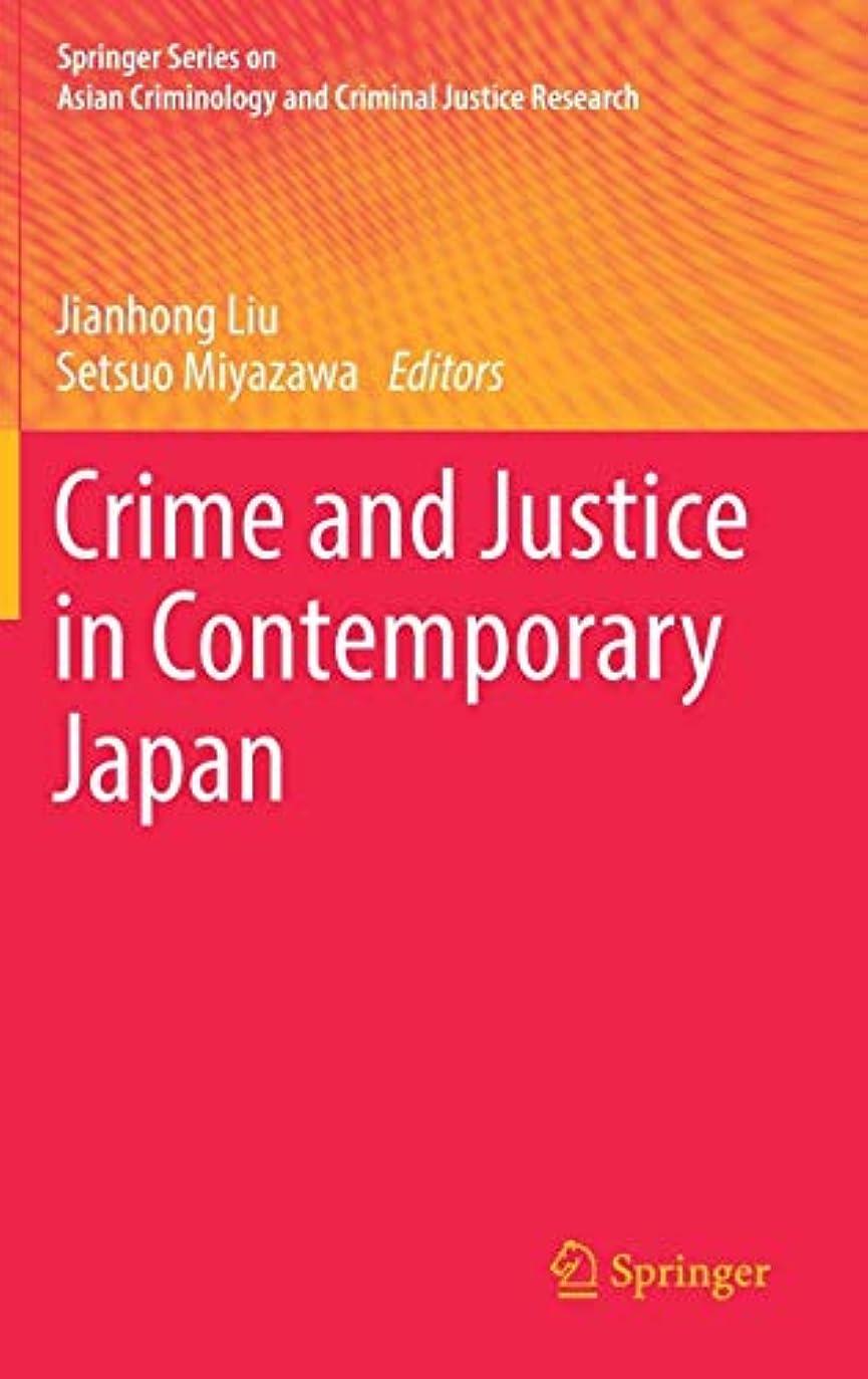 取る宇宙船洋服Crime and Justice in Contemporary Japan (Springer Series on Asian Criminology and Criminal Justice Research)