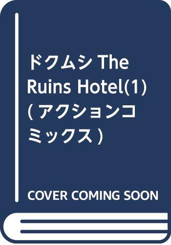 ドクムシThe Ruins Hotel(1)