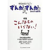 ずんがずんが 1―椎名誠自走式マガジン 特集:こんなものいらない!