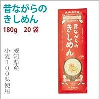 【昔ながらのきしめん 180g×20袋】愛知県産小麦きぬあかり100% 使用