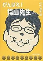 がんばれ! 猫山先生(5)
