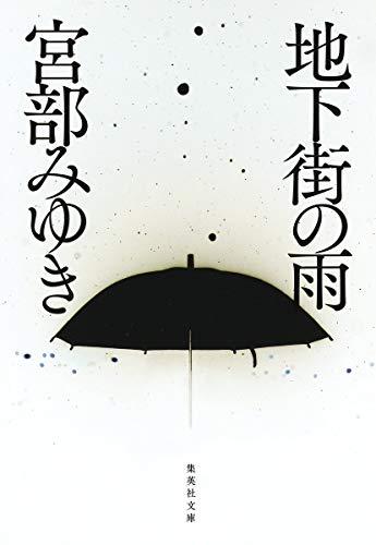 地下街の雨 (集英社文庫)の詳細を見る