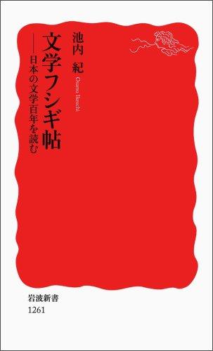 文学フシギ帖――日本の文学百年を読む (岩波新書)の詳細を見る