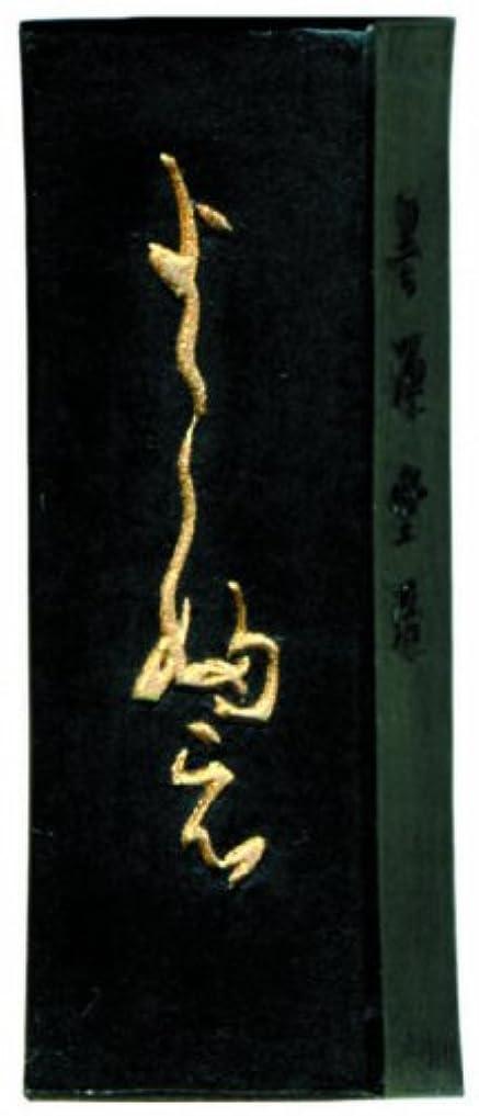アラブ人説明的流す墨運堂 固形墨 よこ婦え 絵入 かな作品用 0.7丁型 03401