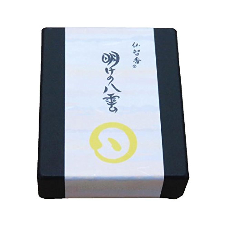 現実円形のサリー癒しのお香 <仏智香 明けの八雲> 仏智香 厳選10種が楽しめます 奈良のお香屋あーく煌々(きらら)