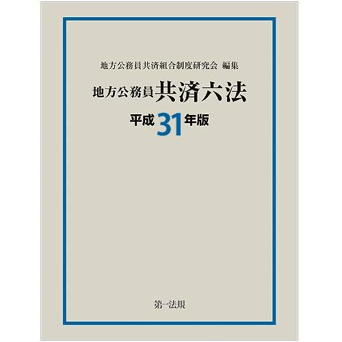 [画像:地方公務員共済六法[平成31年版]]