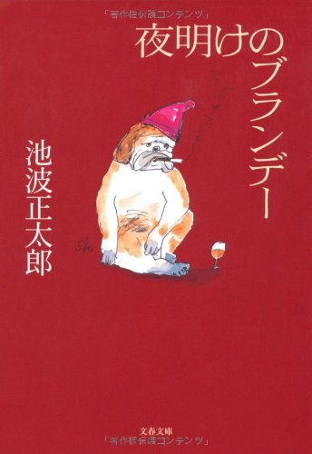 新装版 夜明けのブランデー (文春文庫)