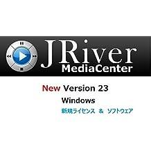 JRiver Media Center Windows版 Version23 ソフトウェア・ライセンス